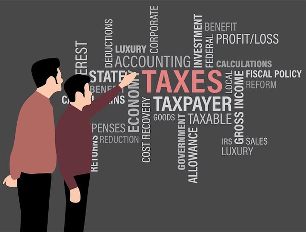 減らす 方法 税 住民